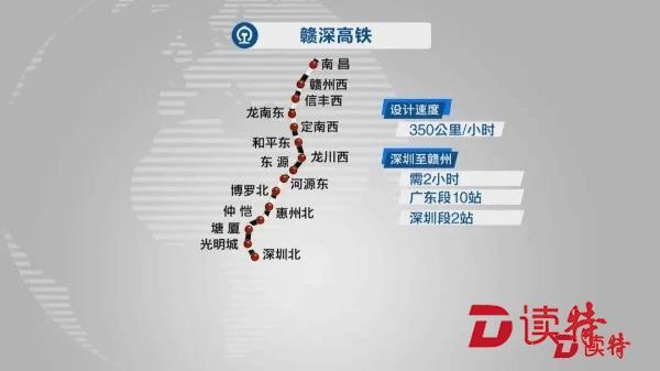 """021年赣深高铁深圳到河源只需1小时"""""""