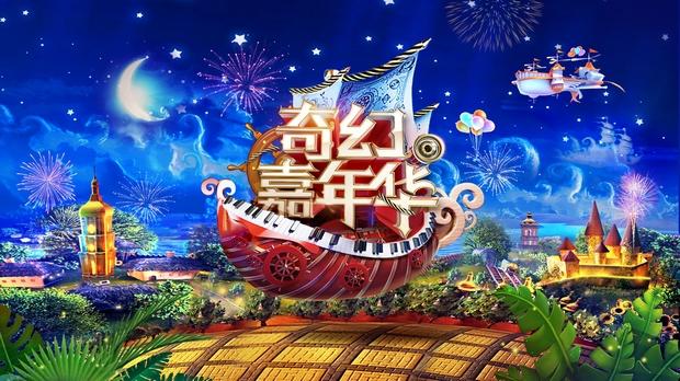 中央电视台综艺频道元旦晚会将于欢乐谷录制 市民可免费抢票