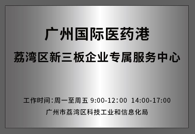 荔湾区医药港新三板专属服务中心正式获批 进驻企业可获奖励或补贴